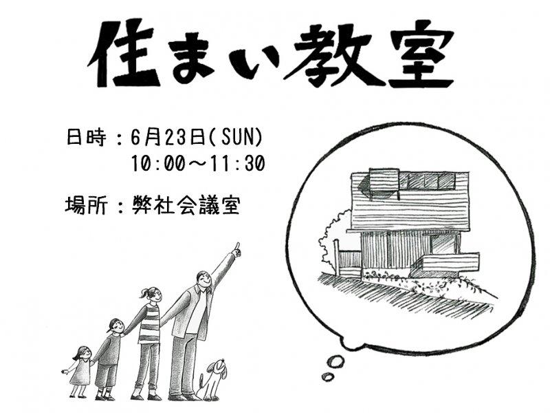 しんこしけんせつ/住まい教室/鹿屋/志布志