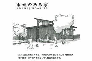 しんこしけんせつ/新越建設/志布志/鹿屋/大隅/大崎/工務店