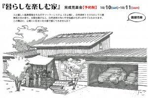 鹿屋/大隅/志布志/工務店/木の家