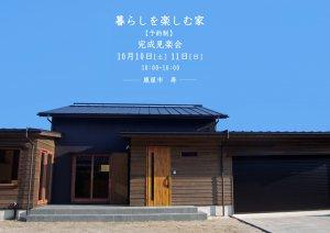 新越建設/鹿屋/志布志/大隅/木の家/工務店