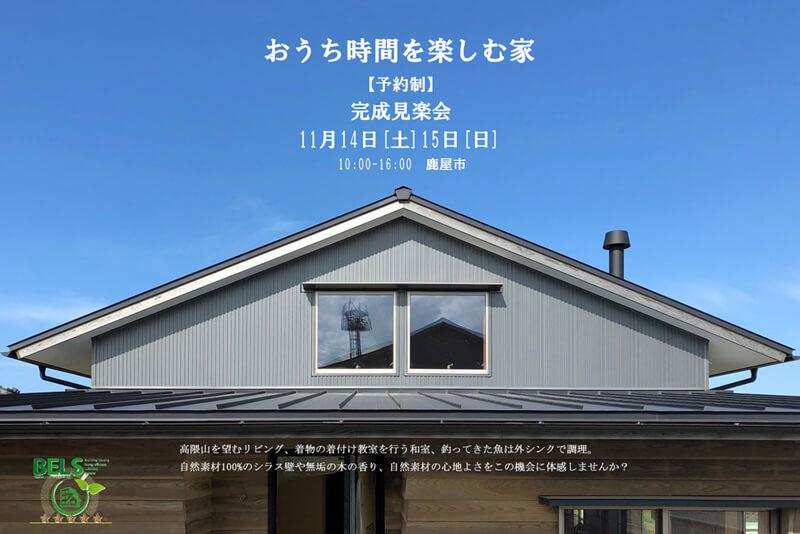 大隅/木の家/鹿屋/志布志/しんこしけんせつ