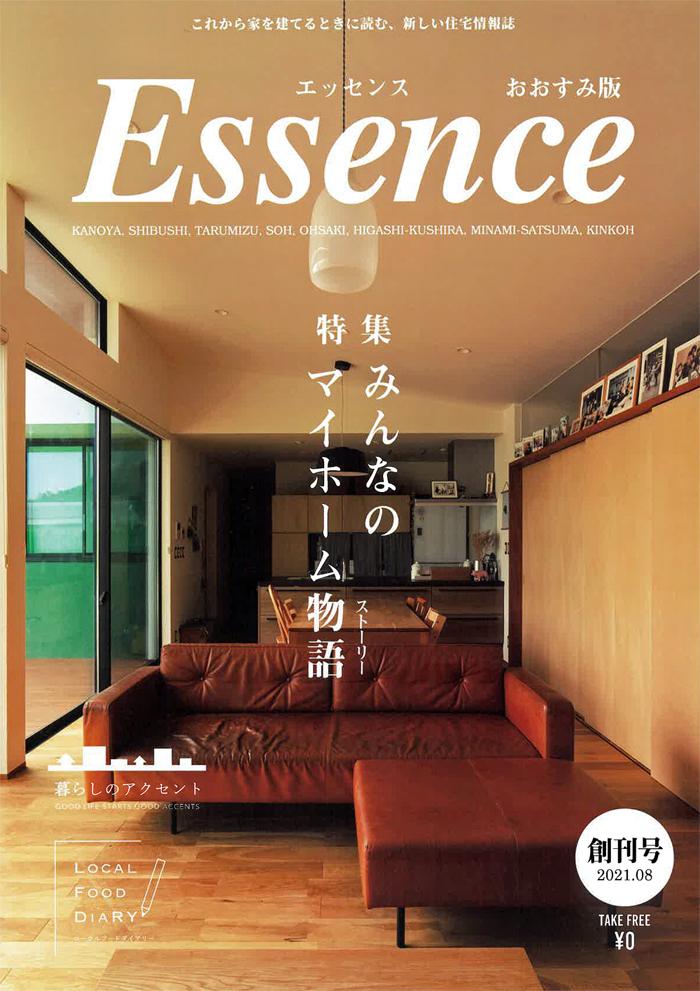 新越建設/しんこしけんせつ/鹿屋/志布志/大﨑/木の家